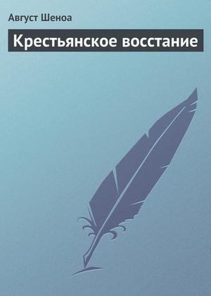ШЕНОА А. Крестьянское восстание