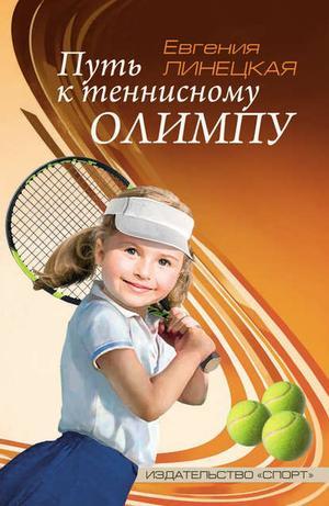 ЛИНЕЦКАЯ Е. Путь к теннисному Олимпу