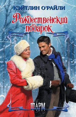 ОРЕЙЛИ К. Рождественский подарок