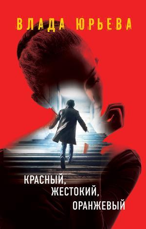 ЮРЬЕВА В. Красный, жестокий, оранжевый