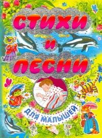 ПАНКОВ И. Стихи и песни для малышей