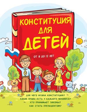 СЕРЕБРЕНКО А. Конституция для детей