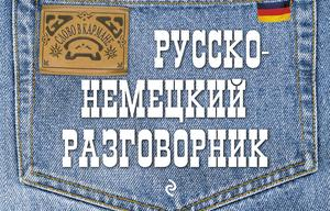 ШИШАЦКИЙ А. Русско-немецкий разговорник