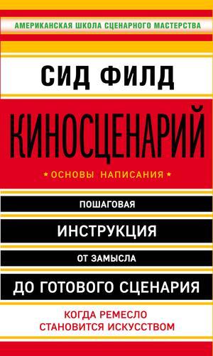 ФИЛД С. Киносценарий: основы написания
