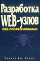 ЛИОНС Ч. Разработка Web-узлов. Web-профессионалам.