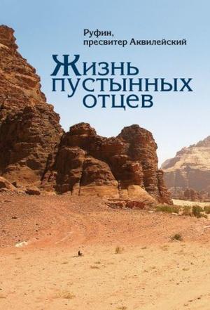 АКВИЛЕЙСКИЙ Р. Жизнь пустынных отцев