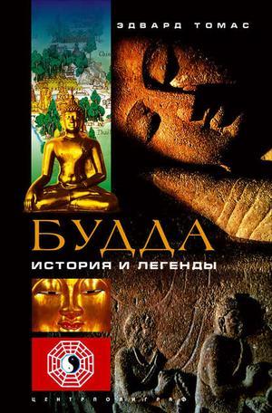 ТОМАС Э. Будда. История и легенды