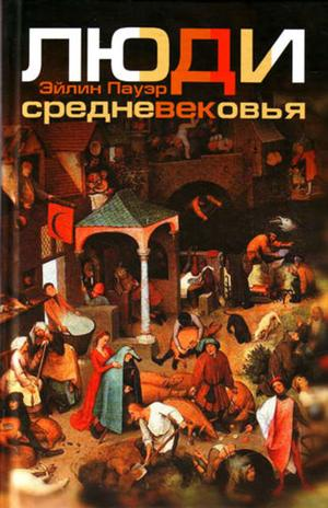 ПАУЭР Э. Люди Средневековья