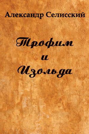 СЕЛИССКИЙ А. Трофим и Изольда