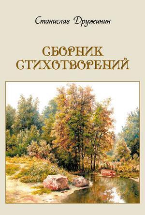 ДРУЖИНИН С. Сборник стихотворений