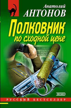 АНТОНОВ А. Полковник по сходной цене