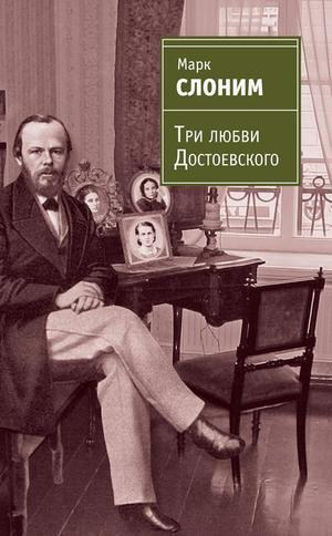 СЛОНИМ М. Три любви Достоевского