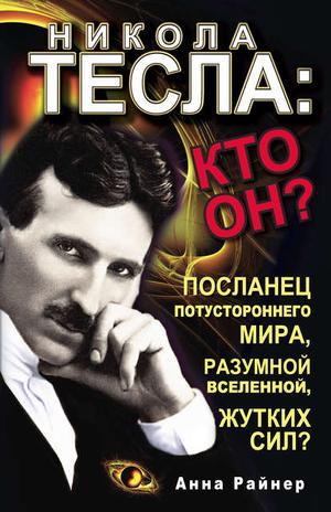 РАЙНЕР А. Никола Тесла: кто он?
