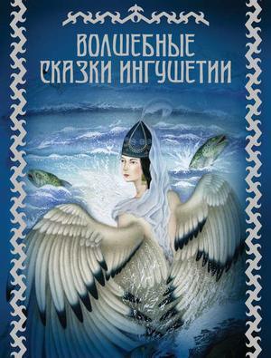 БАЗОРКИН М. Волшебные сказки Ингушетии