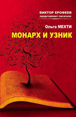 МЕХТИ О. Монарх и Узник
