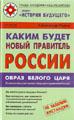 РАДОВ А. Каким будет новый правитель России