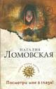 ЛОМОВСКАЯ Н. Посмотри мне в глаза (Pocket book)