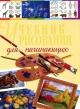 ТЕРЕЩЕНКО Н. Учебник рисования для начинающих