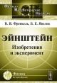 ЯВЕЛОВ Б. Эйнштейн. Изобретения и эксперимент