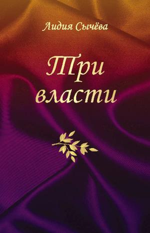СЫЧЕВА Л. Три власти (сборник)