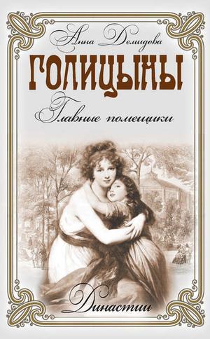 Демидова А. Голицыны. Главные помещики