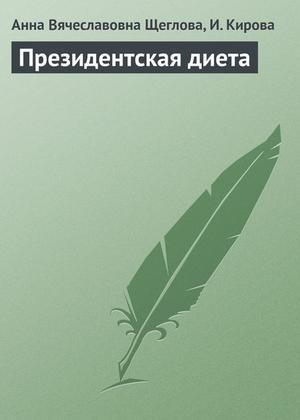 КИРОВА И., Щеглова А. Президентская диета