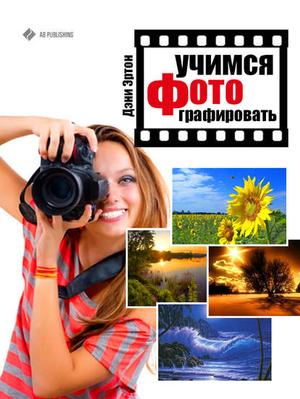 ЭРТОН Д. Учимся фотографировать