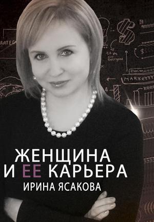 ЯСАКОВА И. Женщина и ее карьера