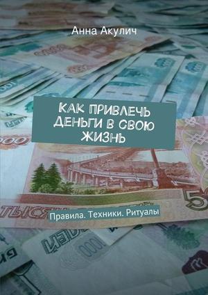 АКУЛИЧ А. Как привлечь деньги всвою жизнь