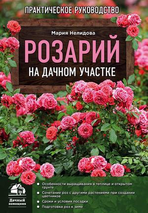 НЕЛИДОВА М. Розарий на дачном участке