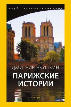ЯКУШКИН Д. Парижские истории
