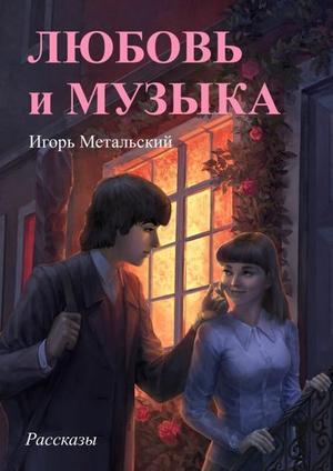 МЕТАЛЬСКИЙ И. Любовьимузыка