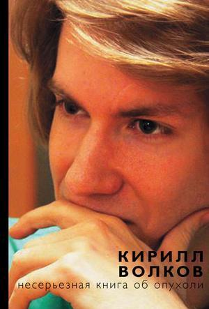 ВОЛКОВ К. Несерьезная книга об опухоли