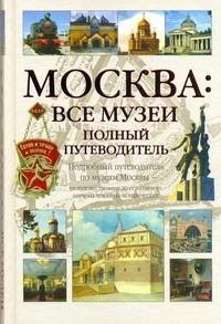 Киселев А. Москва: Все музеи. Полный путеводитель