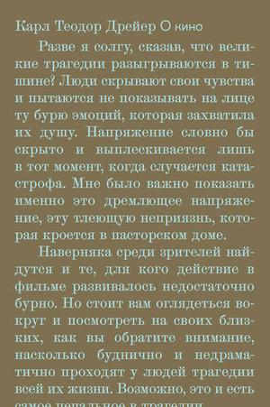 ДРЕЙЕР К. О кино. Статьи и интервью