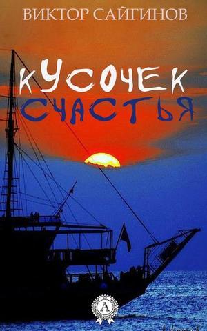САЙГИНОВ В. Кусочек счастья