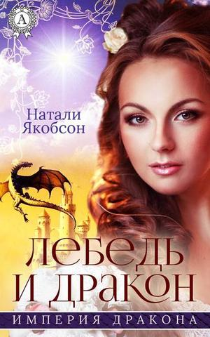 ЯКОБСОН Н. Лебедь и дракон