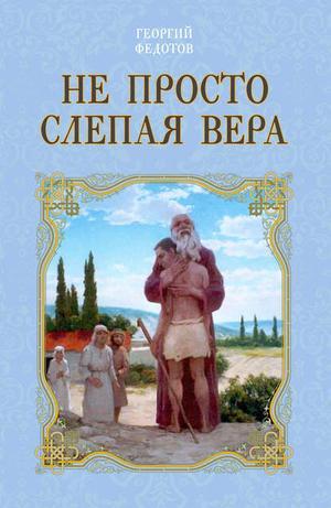 ФЕДОТОВ Г. Не просто слепая вера