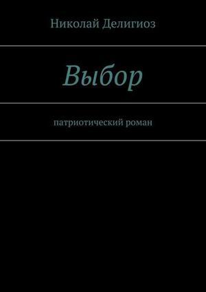 ДЕЛИГИОЗ Н. Выбор. Патриотический роман