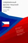 БУРАВЦЕВА Н. Современный русско-чешский словарь
