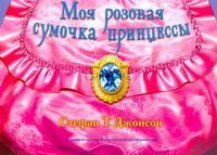 ЯКОВЛЕВА Т. Моя розовая сумочка принцессы