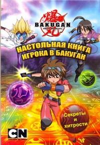 УЭСТ Т. Настольная книга игрока в бакуган
