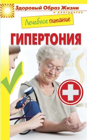 СМИРНОВА М. Лечебное питание. Гипертония