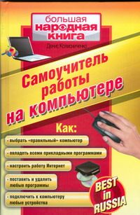 КОЛИСНИЧЕНКО Д. Самоучитель работы на компьютере
