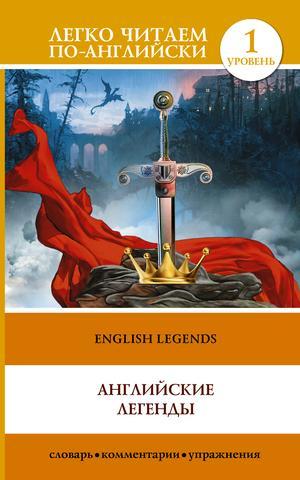 БОХЕНЕК А. Английские легенды = English Legends