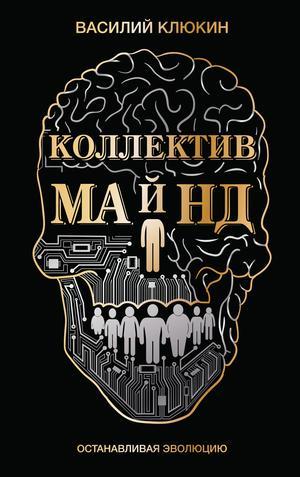 КЛЮКИН В. Коллектив Майнд. Останавливая эволюцию