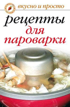 Перова И. Рецепты для пароварки