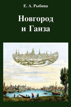 РЫБИНА Е. Новгород и Ганза