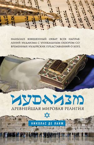 ЛАНЖ Н. Иудаизм. Древнейшая мировая религия
