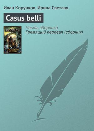 КОРУНКОВ И., СВЕТЛАЯ И. Casus belli